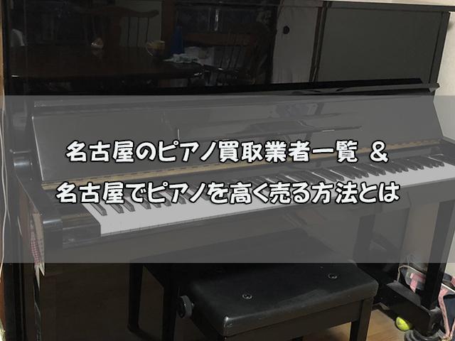 名古屋のピアノ買取業者と高く売る方法