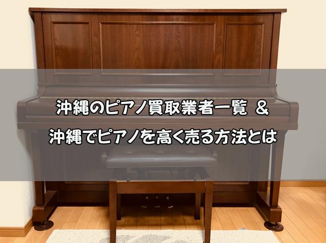 沖縄のピアノ買取業者と高く売る方法