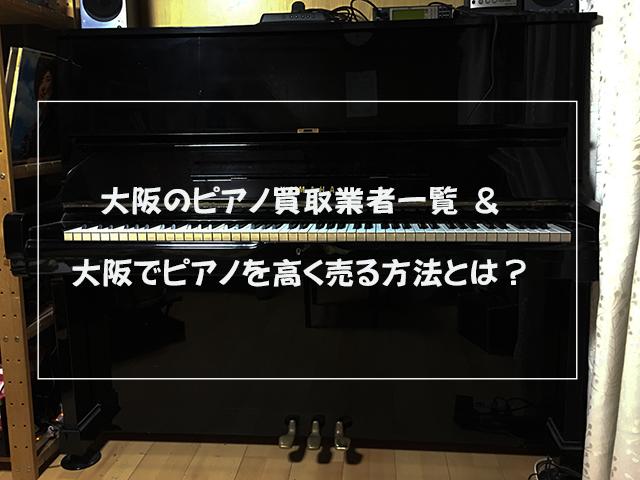 大阪のピアノ買取業者と高く売る方法