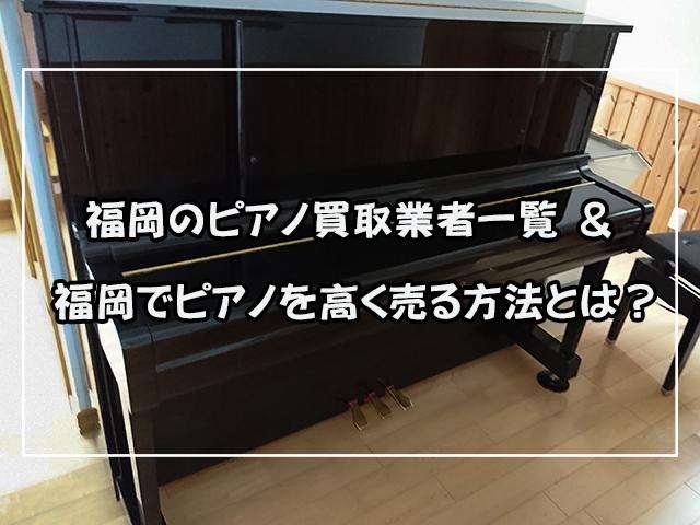 福岡のピアノ買取業者と高く売る方法