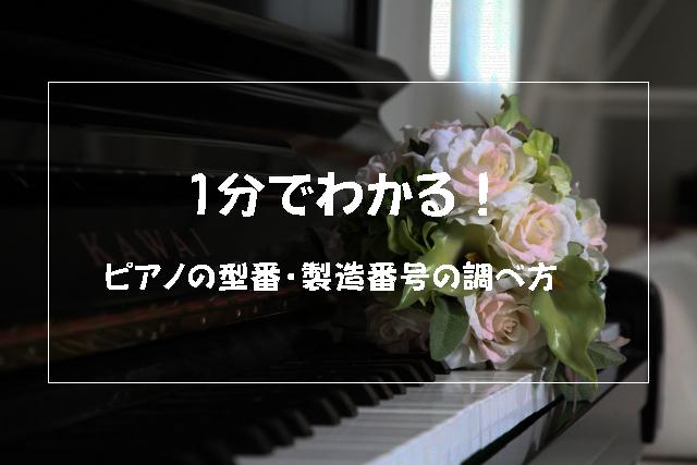 ピアノ型番・製造番号調べ方