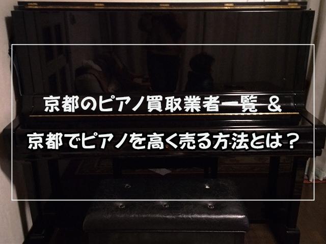 京都のピアノ買取業者と高く売る方法