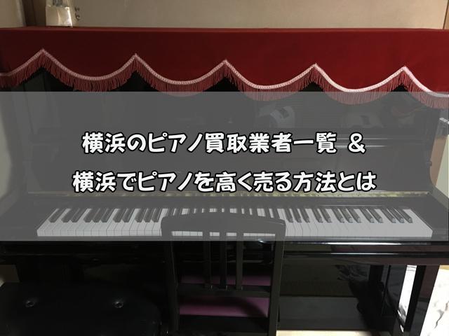 横浜のピアノ買取業者と高く売る方法