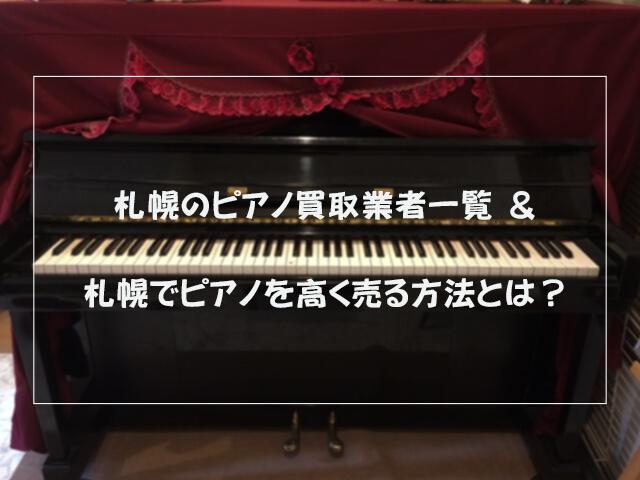 札幌のピアノ買取業者と高く売る方法